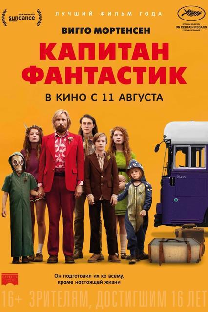 Капитан Фантастик