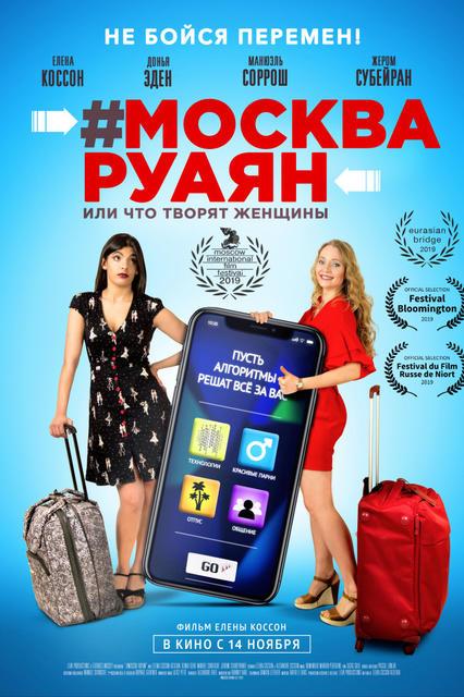 #Москва-Руаян, или Что творят женщины