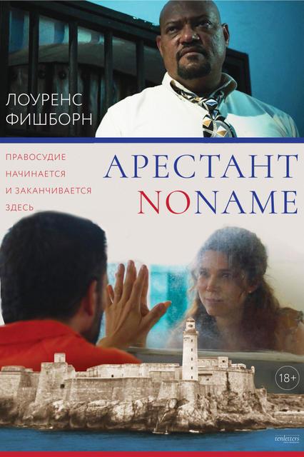 Арестант no name