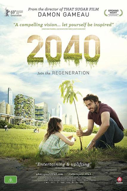 2040: Будущее ждёт