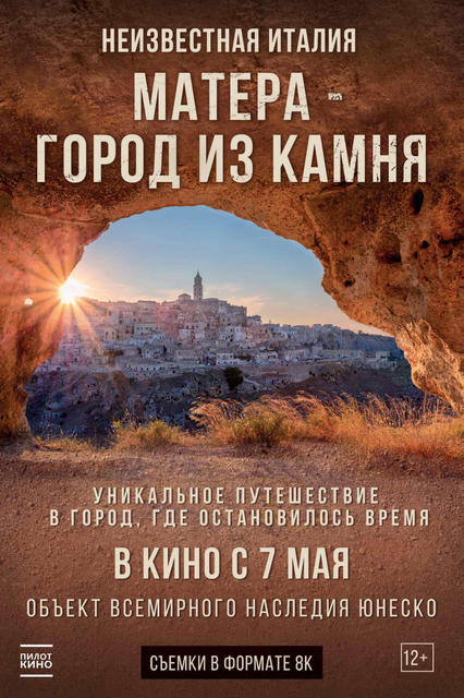 Матера – город из камня